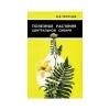 Купить книгу В. В. Телятьев - Полезные растения Центральной Сибири