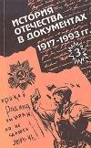Купить книгу Колосков - История Отечества в документах. 1917-1993 гг. В 4 книгах. Часть 3. 1939-1945 гг.