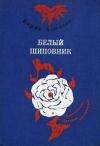 Купить книгу Борис Александрович Алмазов - Белый шиповник