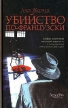 Купить книгу Ален Жермен - Убийство по-французски