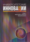 Купить книгу Канторович, Г.Г. - Университетские инновации: опыт Высшей школы экономики
