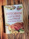 Купить книгу Виктория Андреева - Готовим в духовке и на гриле