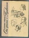 Руденская М., Руденская С. - Они учились с Пушкиным.