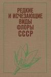 Тахтаджян – редактор - Редкие и исчезающие виды флоры СССР Rare and Vanishing Plants of the USSR to be protected