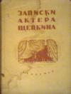 Купить книгу [автор не указан] - Записки актера Щепкина