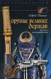 В. Кайдалов - Оружие великих держав. От копья до атомной бомбы.