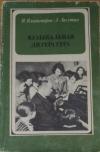 Купить книгу В. Владимиров, А. Лагутин - Музыкальная литература для 4 класса детской музыкальной школы