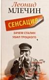 купить книгу Млечин Л. М. - Зачем Сталин убил Троцкого.