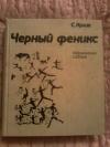 Купить книгу Кулик С. Ф. - Черный феникс. Африканскиеи сафари