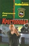 Купить книгу Байкалов Альберт - Крестоповал. Смертельная роль