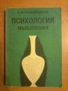 Купить книгу Крыжановская Л. М. - Психология мышления