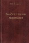 Купить книгу Ю. Г. Бондаренко - Всеобщие законы мироздания