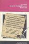 Купить книгу Альшиц Д. Н. - Начало самодержавия в России: Государство Ивана Грозного