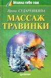 Купить книгу И. А. Сударушкина - Массаж Травинки