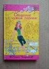 Купить книгу Мария Чепурина - Свидание с чужим парнем