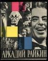 Бейлин А. - Аркадий Райкин.