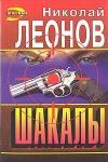 купить книгу Николай Леонов - Шакалы