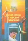 Купить книгу Шеер, Г. - Восход солнца в мировой экономике. Стратегия экологической модернизации