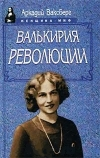 Купить книгу Аркадий Ваксберг - Валькирия Революции