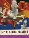 Купить книгу Снегирев, В.В. - СССР - ГДР в зеркале филателии