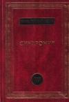 Купить книгу Карл Густав Юнг - Синхрония