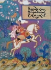 Араб Шамилов - Курдские народные сказки
