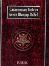 Купить книгу Антон Шандор ЛаВей - Сатанинская Библия