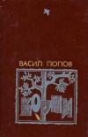 Купить книгу Попов, Васил - Корни (Хроника одного села)