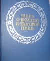 Академик А. А. Покровский - Книга о вкусной и здоровой пище