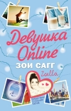 Купить книгу Зои Сагг - Девушка в онлайн