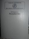 В. И. Бодяжина - Акушерство. Учебная литература для учащихся медицинских училищ.