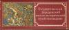 Купить книгу [автор не указан] - Государственный Бородинский Военно-исторический музей-заповедник. Комплект открыток
