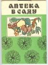 Купить книгу  - Аптека в саду. Выпуск 1. Ленинград