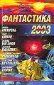 Купить книгу [автор не указан] - Фантастика 2003: Выпуск 1