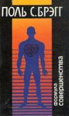 Купить книгу Брэгг, Поль - Формула совершенства