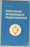 Купить книгу Борисов В. Г. - Практикум начинающего радиолюбителя.
