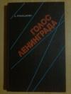 Купить книгу Рубашкин А. И. - Голос Ленинграда