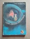 Купить книгу Брошкевич Ежи - Одно другого интересней