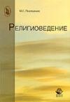 Купить книгу М. Г. Писманик - Религиоведение