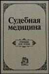 Купить книгу Томилин, В.В. - Судебная медицина
