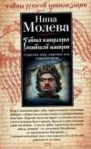 Купить книгу Молева Н. - Тайная канцелярия Российский империи