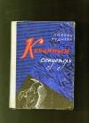 купить книгу Руднева Л. - Коронный свидетель.