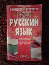 Купить книгу Розенталь Д. Э.; Голуб И. Б. - Русский язык. Орфография. Пунктуация