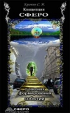 Купить книгу Кронин, С. И. - Концепция Сферо: о законах формирования событий