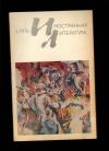 купить книгу  - Иностранная литература. 1976 № 2.3. 4.6