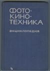 Купить книгу  - Фотокинотехника. Энциклопедия.