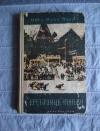 Купить книгу Додж М. М. - Серебряные коньки