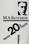 купить книгу Булгаков, Михаил - Пьесы 20-х годов