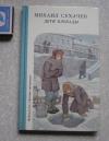 Купить книгу Сухачев М. П. - Дети блокады (книга для детей)