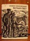 Купить книгу Бабаевский, Семен - Белый свет